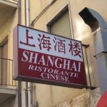 Chinese Restaurant, Via Giulia, Reggio